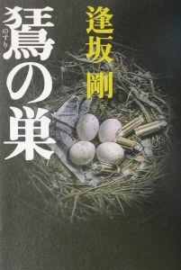 「ノスリ」 の巣