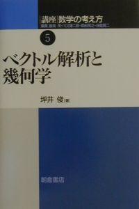 講座数学の考え方 ベクトル解析と幾何学