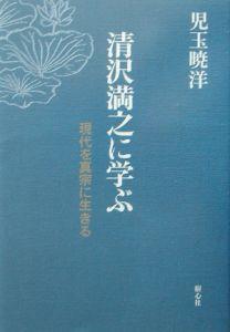児玉暁洋 | おすすめの新刊小説...