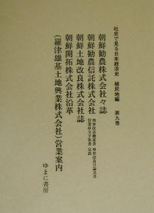 朝鮮勧農株式会社々誌 社史で見...