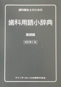 歯科衛生士のための歯科用語小辞典 基礎編