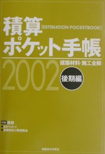 積算ポケット手帳 2002年後期編