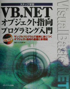 VB.NETオブジェクト指向プログラミング入門