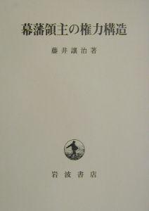 藤井譲治 | おすすめの新刊小説...