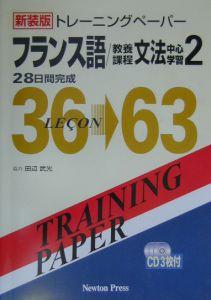 CD付トレーニングペーパーフランス語 教養課程文法中心学習