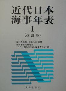 近代日本海事年表