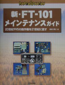 新・FTー101メインテナンスガイド