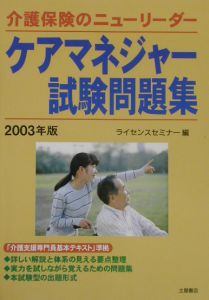 ケアマネージャー試験問題集 2003