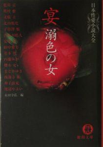 宴 溺色の女 日本性愛小説大全