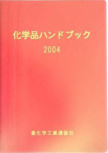 化学品ハンドブック 2004年版