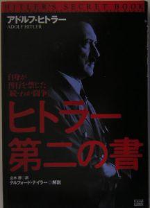 ヒトラー第二の書