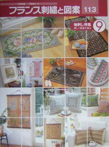 フランス刺繍と図案 地刺し特集