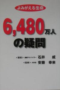 安藤幸来 | おすすめの新刊小説...
