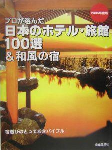 プロが選んだ日本のホテル・旅館100選&和風の宿