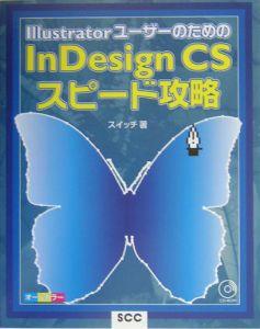 IllustratorユーザーのためのInDesign CSスピード攻略