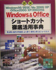 図解・Windows98/98SE/Me/2000/XP・Office2000/XP/2003対応 Windows&Officeショートカット徹底活用事典