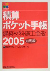 積算ポケット手帳 建築材料・施工全般 2005前期
