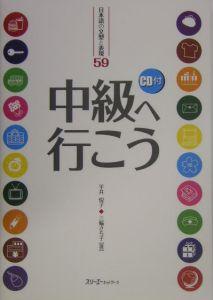 中級へ行こう日本語の文型と表現59