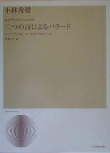 ポール・ヴェルレーヌ『混声合唱とピアノのための二つの詩によるバラード』