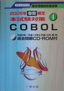 基本情報技術者試験ステップアップ Cobol
