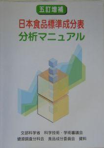 日本食品標準成分表 分析マニュアル<五訂増補>