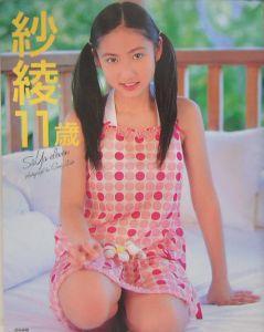 紗綾11歳 紗綾写真集