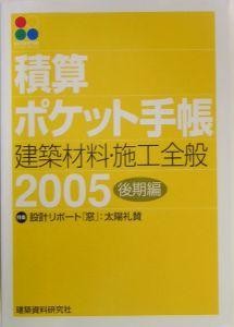 積算ポケット手帳 2005後期