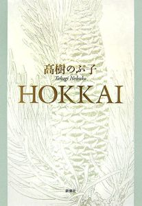 HOKKAI