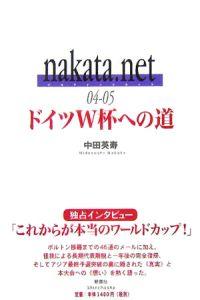 nakata.net 04-05 ドイツW杯(ワールドカップ)への道