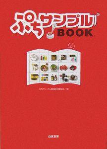 ぷちサンプルbook