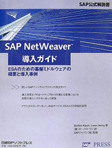 SAP NetWeaver導入ガイド