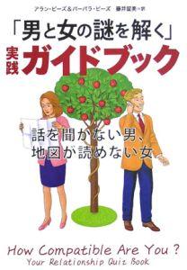 「男と女の謎を解く」実践ガイドブック