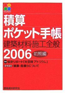 積算ポケット手帳 2006前期