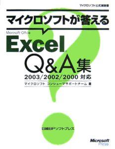 マイクロソフトが答えるMicrosoft Office Exel Q&A集