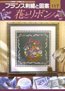 フランス刺繍と図案 花とリボン