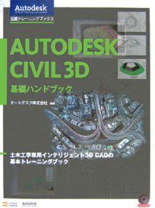 Autodesk Civil 3D基礎ハンドブック