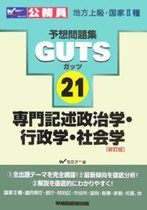 公務員試験予想問題集GUTS 専門記述政治学・行政学・社会学