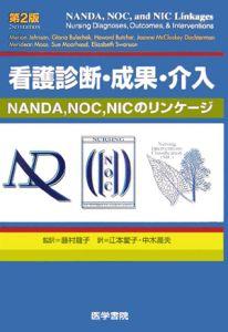 看護診断・成果・介入 NANDA,NOC,NICのリンケージ