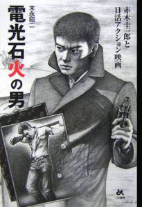 電光石火の男 赤木圭一郎と日活アクション映画