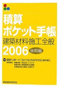 積算ポケット手帳 後期編 2006