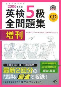 英検5級全問題集 CD付 2006