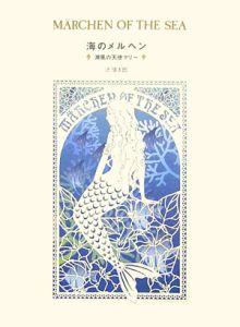 山田和恵『海のメルヘン 潮風の天使マリー』