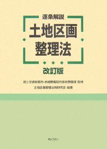 逐条解説・土地区画整理法<改訂版>