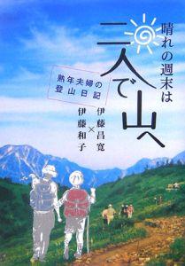 晴れの週末は二人で山へ 熟年夫婦の登山日記
