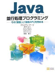 Java並行処理プログラミング