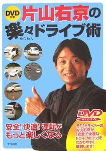 片山右京の楽々ドライブ術 DVD付き
