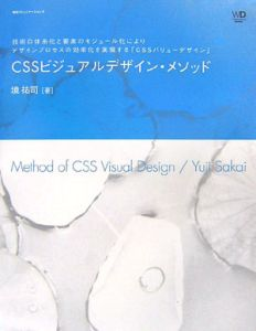 CSSビジュアルデザイン・メソッド