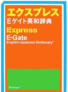エクスプレスEゲイト英和辞典