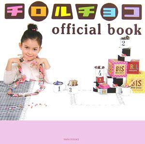 チロルチョコofficial book