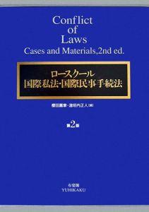 ロースクール 国際私法・国際民事手続法<第2版>